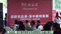 名品港﹒浙中奥特莱斯全球品牌招商大会盛大举行