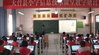 天台县小学信息技术优质课第二节