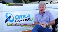 环澳专题-绿刃的起源和发展