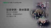 台达电子文教基金会20周年纪念与回顾短片