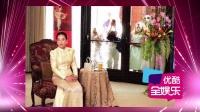 全娱乐早扒点 2015 5月 林志颖差点成驸马爷 泰国公主爱慕其16年未婚 150521