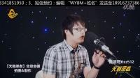 2015唱歌比赛-第8季【天籁圣者】初赛歌手-许非-苏见信-告别的时代-上海非录音棚MV