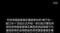 【吃货帝国皇家娱乐集团活动声明】喷了你一脸口水!!!活动视频介绍