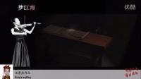 [民乐精粹]古筝:水墨梦江南Flash动画版