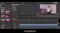 PR 快剪 婚礼 专题片 MV 自动剪辑软件 教程 Premiere CC 逆天剪辑