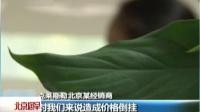"""记者调查:关注低迷的车市——经销商揭秘厂与商的""""游戏规则"""" 北京您早 150524"""