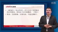 2015全国政法干警-综合备考申论2-王健