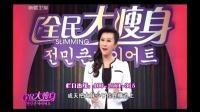 郑多燕减肥晚餐官网【卫视瘦身大赢家节目】