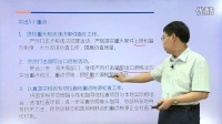 杨继美—汉唐教育税务稽查录课视频片断