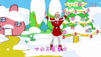咕力律动儿歌 圣诞老爷爷要来喽