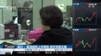 央行:取消债权上市审批  放开关联交易 财经早班车 150527