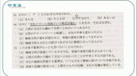 2014明王道考研203日语真题阅读3
