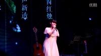 【程璧广州音乐会】程璧-梅雨