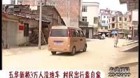 梅州市五华县新桥3万人没班车村民出行靠自家解决