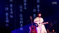 【程璧广州音乐会】程璧-一切