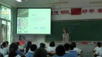 《生物与环境组成生态系统》初中七年级生物教学视频-沙湾方晓芸