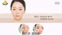 【丽子美妆】中文字幕 Jungsaemmool-基本眉形画法
