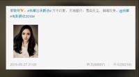 嘻嘻娱乐 2015 5月 杨幂加盟《爵迹》自夸上海报素颜未修图 150527