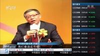 视频: 博彩收入下降 澳门赌场寻求转型 财经夜行线 150527