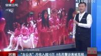 """河南:""""皇家一号""""覆灭  硬件超北京""""天上人间""""高清《杨大伟86》"""