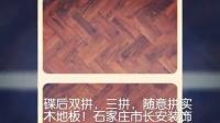 碟后双拼三拼人字拼实木地板