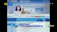 视频: 每月投注4000亿 广东警方侦破跨境网络彩票赌博大案 播报多看点 150529