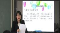 《普遍联系与人际和谐》高一政治教学视频-深圳市李晓兰老师