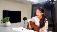 【猫小贝】旅行的意义 女生吉他弹唱 翻唱 陈绮贞