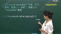 英语语法flash赖世雄英语语法在线视频