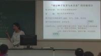 《种子发芽试验》小学五年级科学教学视频-桃苑学校陈泓
