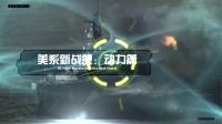 军武次位面 第二季 第二期 超级战舰
