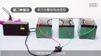 超威培训教材第九章:变形和充电不转灯电池的检测和判定方法