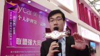 法国美卡国际化妆品有限公司总经理连俊杰美博会受访