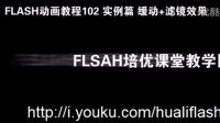 FLASH动画教程102 实例篇 缓动+滤镜效果