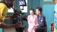 《抓住彩虹的男人》拍摄花絮 刘恺威郑爽玩公主抱