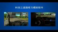 最新曲线行驶技巧 我的网络驾校 科目二技巧视频
