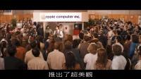 5分钟看完2013电影《乔布斯 Jobs》 56