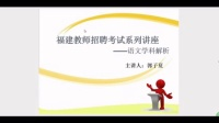 福建教师招考语文学科备考指导01