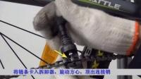 视频: 富士达自行车学堂 第三章 传动系统