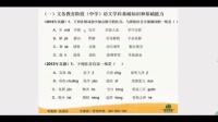 福建教师招考语文学科备考指导02