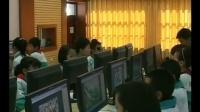 山东省小学信息技术优质课评比《处理的照片》教学视频