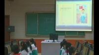 山东省小学信息技术优质课评比《图片的插入与设置》教学视频-济南市