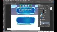 [PS]PS教程 UI游戏图标 下 图层样式 渐变 淘宝美工 Photoshop教程