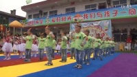 永坪天天乐幼儿园舞蹈视频<大家一起喜洋洋》