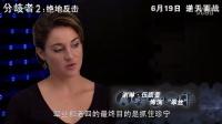 《分歧者2》首曝主演花絮 特效制作过程首曝光