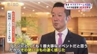 150605 ももち浜ストア あす ヤフオクドームで開催 「AKB総選挙」福岡の経済効果は