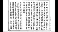佛说首楞严三昧经卷下影印版   2015静如水校对修正版本(会声会影有声音,qq影音无声)