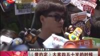 """送别安钧璨!""""姐姐""""安以轩哭成泪人 SMG新娱乐在线 20150609"""