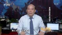 解码财商  2015 金融投资要未雨绸缪 150609