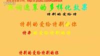 FLASH动画教程112 歌词的遮罩多样化